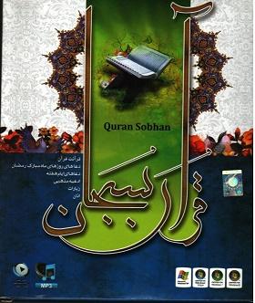 برنامه قرآن سبحان ( قرائت قرآن، دعاهای روز،ادعیه مذهبی و اذان و...)