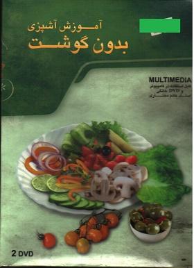 آموزش آشپزی بدون گوشت : خانم مختاری