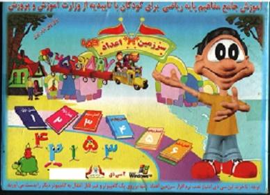 اموزش جامع مفاهیم پایه ریاضی برای کودکان با تایید وزارت آموزش و پرورش