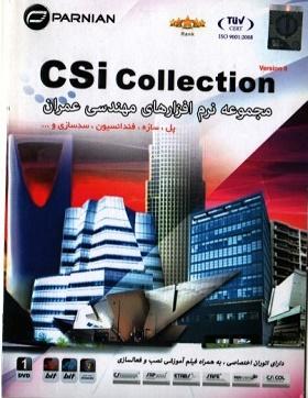 مجموعه نرم افزارهای مهندسی عمران   CSi Collection
