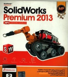 نرم افزار SolidWorks Premium 2013