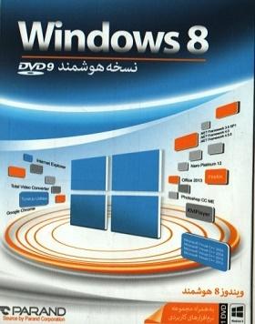 خرید نرم افزار Windows 8 نسخه هوشمند