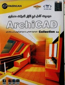 مجموعه کامل نرم افزار قدرتمند  معماری ArchiCAD Collection 3rd