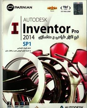 نرم افزار طراحی و مدلسازی Inventor Pro 2014 (سرویس پک 1(