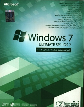 آموزش نکات حرفه ای ویندوزWindows 7 Ultimate SP1  IOS7