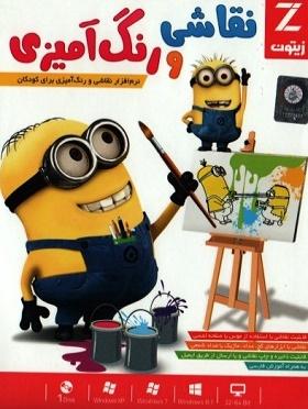 نرم افزار نقاشی و رنگ آمیزی برای کودکان