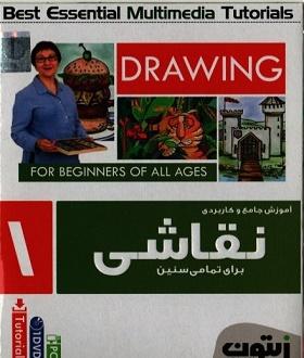 خرید آموزش جامع و کاربردی نقاشی برای تمامی سنین