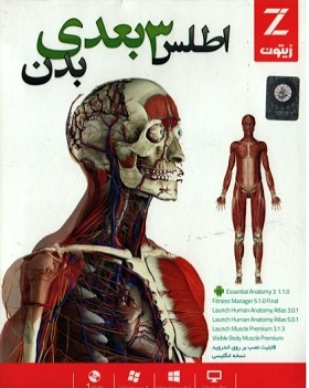 اطلس 3بعدی آناتومی بدن