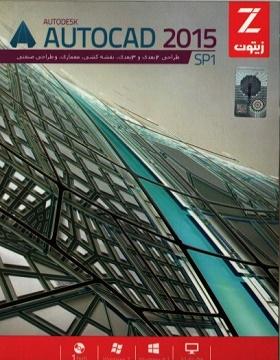 نرم افزار AutoCAD2015