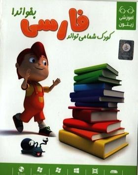 کودک شما می تواند فارسی بخواند (براساس متد دکتر رابریت تیتزر)