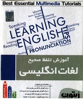 خرید آموزش تلفظ صحیح لغات انگلیسی
