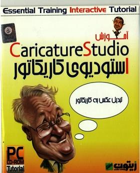 اموزش استودیوی کاریکاتور (تبدیل عکس به کاریکاتور)