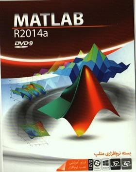 نرم افزار  Matlab R2014a