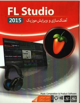 اهنگسازی و ویرایش موزیک FL Studio 2015
