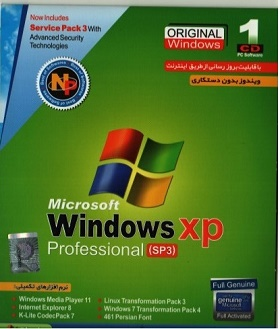 (Windows XP Professional (SP3-اورجینال