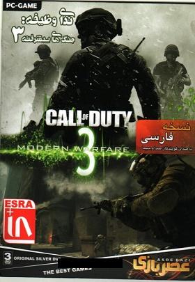 بازی Call of Duty: Modern Warfare 3