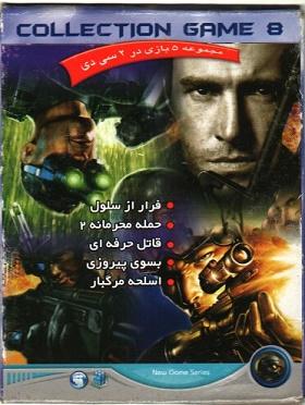 مجموعه 5بازی در 2 سی دی (فرار از سلول-حمله محرمانه2-قاتل حرفه ای و...)