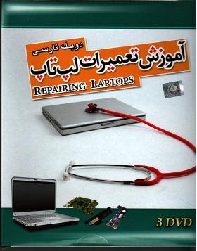 آموزش تعمیرات لپ تاپ (دوبله فارسی)