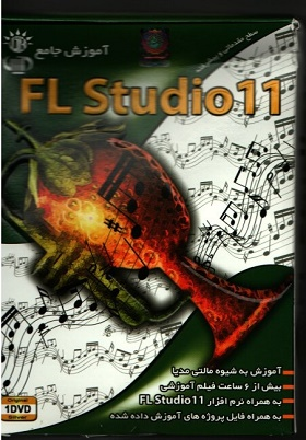 آموزش جامع FL Studio 11مقدماتی تا پیشرفته