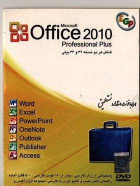 نرم افزار Office 2010 professional plus