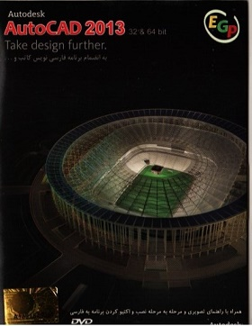 نرم افزار AutoCAD 2013