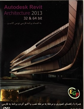 نرم افزار Autodesk Revit Architecture 2013