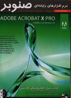 کتاب ساز الکترونیکی فارسی (Adobe Acrobat X PRO(meddle east ver10