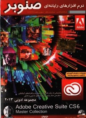 مجموعه ادوبی Adobe CREATIVE suite CS6 2013
