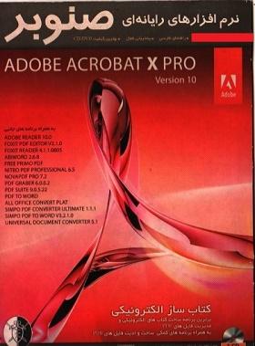کتاب ساز الکترونیکی (Adobe Acrobat X PRO(ver10