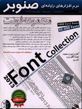 نرم افزار Font Collection مجموعه فونت