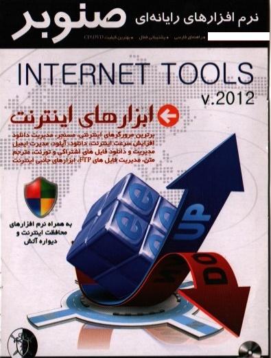 نرم افزارهای اینترنتی Internet Tools 2012