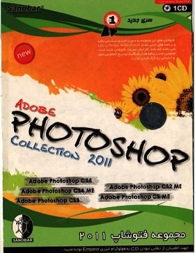 نرم افزار Photoshop Collection 2011