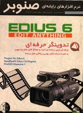 نرم افزار Edius 6 تدوینگر حرفه ای