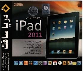 مجموعه ابزارهای کمکی موبایل iPad  2011