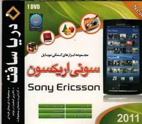 مجموعه ابزارهای کمکی موبایل سونی اریکسون 2011