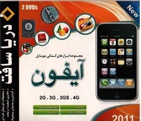 مجموعه ابزارهای کمکی موبایل آیفون 2011