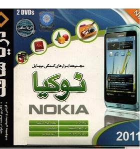 مجموعه ابزارهای کمکی موبایل نوکیا 2011
