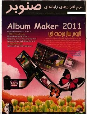 نرم افزار Album Maker 2011 البوم ساز حرفه ای