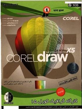 نرم افزار Corel Draw x5 کارگاه گرافیک کورال 15