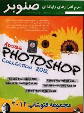 نرم افزار Photoshop Collection 2012