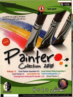 نرم افزار Painter Collection نقاشی