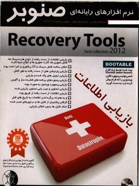 نرم افزار  بازیابی اطلاعات Recovery Tools 2012