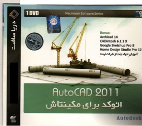 نرم افزار اتوکد برای مکینتاشAutoCAD 2011