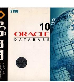 نرم افزار Oracle Database 10 پایگاه داده