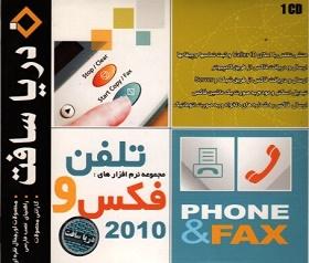 مجموعه نرم افزار تلفن و فکس 2010