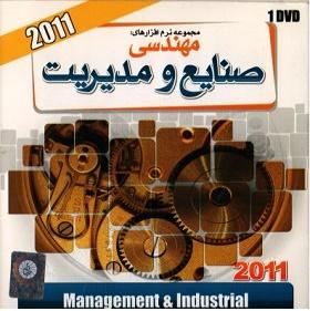 نرم افزار مهندسی صنایع و مدیریت2011