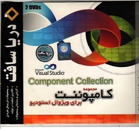 نرم افزار Component Collection برای ویژوال استودیو