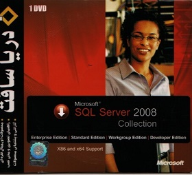 نرم افزار SQL Server 2008 Collection