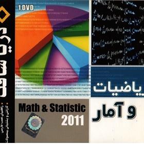 نرم افزار ریاضیات و آمار Math& Statistic 2011