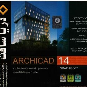 نرم افزار Archicad 14 مدلسازی و طراحی 3بعدی
